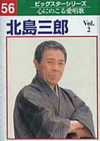 ミュージックテープ「ビッグスターシリーズ」北島三郎2