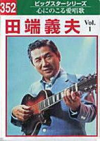 ミュージックテープ「ビッグスターシリーズ」田端義夫1
