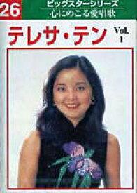 ミュージックテープ「ビッグスターシリーズ」テレサ・テン1