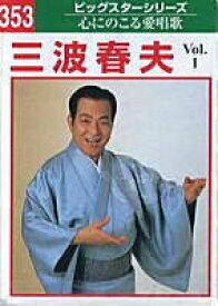 ミュージックテープ「ビッグスターシリーズ」三波春夫1