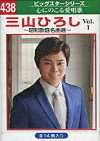 ミュージックテープ「ビッグスターシリーズ」三山ひろし1