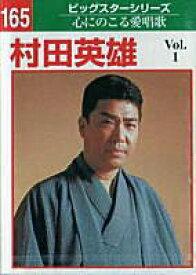 ミュージックテープ「ビッグスターシリーズ」村田英雄1