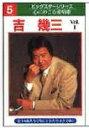ミュージックテープ「ビッグスターシリーズ」吉幾三1