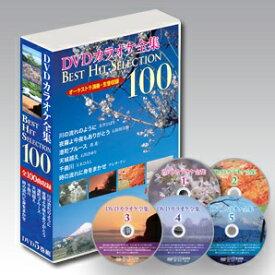 歌謡100曲 DVDカラオケ全集 VOL.1