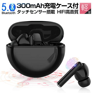 ワイヤレスヘッドセット Bluetooth 5.0 イヤホン 充電ケース付き 完全ワイヤレス TWS タッチ操作 左右分離型 高音質 HIFI ステレオサウンド マイク搭載 ハンズフリー通話