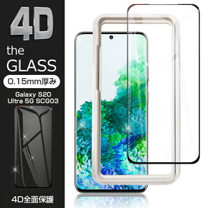 Galaxy S20 Ultra 5G SCG03 強化ガラス保護フィルム 4D ガラスフィルム 強化ガラス スマホ 液晶保護フィルム 指紋防止 0.15mm 完全保護 耐衝撃 ガイド枠付き