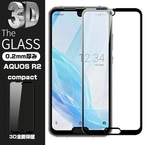 AQUOS R2 Compact 3D全面保護 強化ガラス保護フィルム フルーカバー AQUOS R2 Compact SH-M09 ソフトフレーム 液晶保護強化ガラスフィルム SH-M09 ガラス
