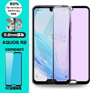 AQUOS R2 Compact SH-M09 3D全面保護 ブルーライトカット 強化ガラス保護フィルム SH-M09 ソフトフレーム 液晶保護強化ガラス AQUOS R2 Compact フルーカバー