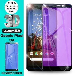 Google Pixel 3A 3D全面保護シート ブルーライトカット グーグル ピクセル 3A 強化ガラス保護フィルム Google Pixel 3A ガラスシール Google Pixel 保護フィルム