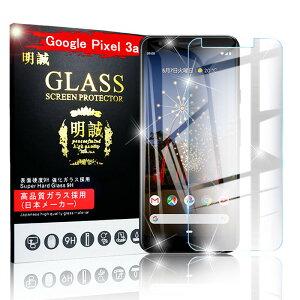 Google Pixel 3a 強化ガラス保護シール Google Pixel 3a 強化ガラス保護フィルム Google Pixel 3a 液晶保護ガラスシート Google 画面保護フィルム 硬度9H耐衝撃