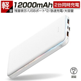 モバイルバッテリー 大容量 12000mAh 小型 急速充電器 【PSE認証済】 残量表示 2台同時充電 携帯充電器 スマホ充電器 iPhone、iPad、Android各種対応 送料無料