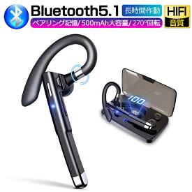 ワイヤレスイヤホン Bluetooth5.1 ブルートゥースイヤホン 片耳タイプ ノイズキャンセリング 500mAh充電ケース付き 270°回転 左右耳兼用 耳掛け型 完全ワイヤレス