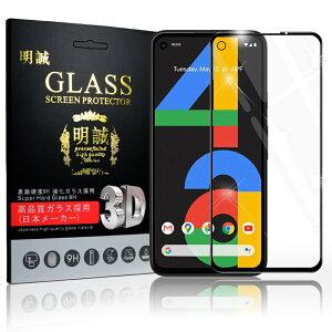 Google Pixel 4A ガラスフィルム 3D 液晶保護ガラスシート 強化ガラス保護フィルム 全面保護 画面保護 スクリーン保護フィルム キズ防止 スマホシート スクリーンフィルム