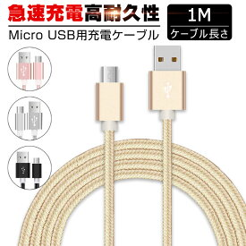 micro USBケーブル マイクロUSB Android用 0.25/0.5/1/1.5m 急速充電ケーブル モバイルバッテリー ケーブル スマホ充電器 Xperia Galaxy AQUOS 多機種対応