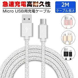 micro USBケーブル マイクロUSB Android用 2m 充電ケーブル スマホケーブル Android 充電器 Xperia Galaxy AQUOS 多機種対応 モバイルバッテリー ケーブル