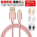 iPhoneケーブル 長さ 0.25m 0.5m 1m 1.5m 急速充電 充電器 データ転送ケーブル USBケーブル iPad iPhone用 充電ケーブ…
