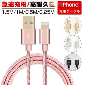 iPhoneケーブル 長さ 0.25m 0.5m 1m 1.5m 急速充電 充電器 データ転送ケーブル USBケーブル iPad iPhone用 充電ケーブル iphone12/11XS Max XR X 8 7 6s/6/PLUS 3か月保証