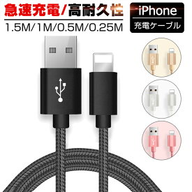 iPhoneケーブル 長さ 0.25m 0.5m 1m 1.5m 急速充電 充電器 データ転送ケーブル USBケーブル iPad iPhone13用 充電ケーブル iPhone12 iPhone11 XS Max XR X 8 7 6s/6 3か月保証