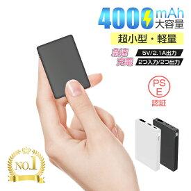 モバイルバッテリー 世界最小最軽 4000mAh 大容量 コンパクト スマホ充電器 超薄型 軽量 入力2ポート 急速充電 超小型 ミニ型 楽々収納 携帯充電器 PL保険
