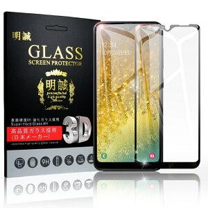 GALAXY A20 UQ 曲面 液晶保護ガラスシート docomo Galaxy A20 SC-02M 強化ガラス保護フィルム au Galaxy A20 SCV46 3D全面保護 シール 画面保護