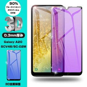 GALAXY A20 ブルーライトカット 強化ガラス保護フィルム docomo Galaxy A20 SC-02M 曲面 液晶保護ガラスシート au Galaxy A20 SCV46 3D全面保護 シール 画面保護 UQ