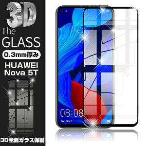 Huawei nova 5t 3D 曲面 液晶保護ガラスシート 強化ガラス保護フィルム 全面保護 シール 画面保護 スクリーン保護フィルム キズ防止 スマホシート