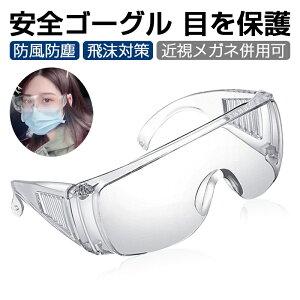 保護メガネ 保護めがね 安全ゴーグル 目を保護 防風 防塵 透明 眼鏡着用可 メガネ併用可 通気 防護 ウイルス 細菌 飛沫カット 飛沫防止 飛沫対策 実験室
