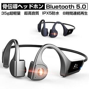 骨伝導ヘッドホン Bluetooth 5.0 ワイヤレスヘッドセット ワイヤレスイヤホン オープンイヤー ブルートゥース スポーツ用 防水防滴 大容量バッテリー 長時間持続