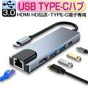 USB C ハブ USB Cドック 5in1ハブ ドッキングステーション 変換アダプター PD充電対応 4K HDMI出力 高解像度 高画質 U…