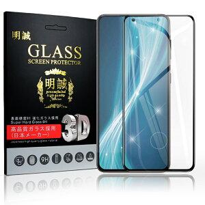 Galaxy S21 5G ガラスフィルム 3D 液晶保護ガラスシート 強化ガラス保護フィルム 全面保護 スマホ画面保護フィルム スクリーン保護フィルム 傷防止 スマホシート 5G SC-51B docomo / SCG09 au
