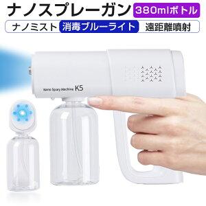 ナノスプレーマシーン ナノスプレーガン 家庭用消毒噴霧器 ナノミスト 噴霧量調節可能 消毒ブルーライト 消毒滅菌 遠距離噴射 自動噴霧 環境浄化 USB充電式 Type-C 2000mAhバッテリー