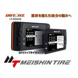 QSTARZ GPS Lap Timer 6000SLT-6000S(GNSS)サーキットカウンター GPSラップタイマー