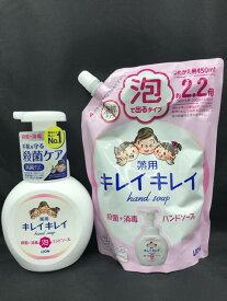 【即納】ライオン キレイキレイ薬用泡ハンドソープ 本体 【250ml】 +詰め替え用450ml
