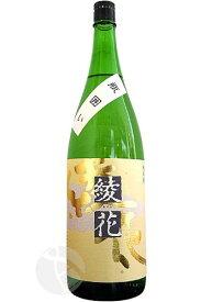 旭菊 綾花 特別純米 瓶囲い 1800ml