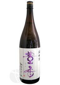 豊香 純米原酒 生一本 1800ml ほうか