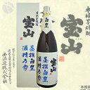 ≪芋焼酎≫ 本格芋焼酎 宝山 蒸撰白豊 34度 1800ml :ほうざん じょうせんしろゆたか