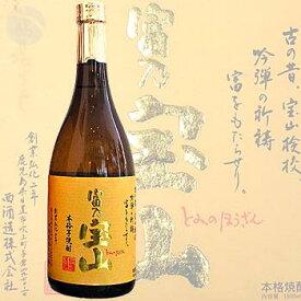 富乃宝山 25度 720ml とみのほうざん 芋焼酎 西酒造 鹿児島県