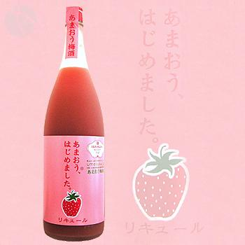 ≪果実酒≫ あまおう梅酒 あまおう、はじめました。 1800ml