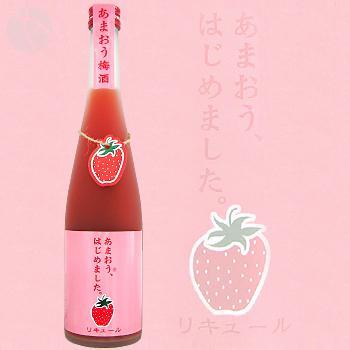 ≪果実酒≫ あまおう梅酒 あまおう、はじめました。 500ml