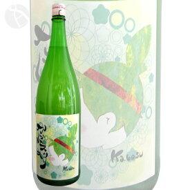 ≪果実酒≫ 和のリキュール かぼすのお酒 浪乃音 かぼスッキリ 720ml :なみのおと