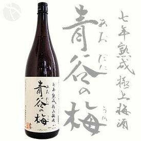 ≪梅酒≫ 七年熟成 極上梅酒 青谷の梅 1800ml :あおだにのうめ