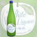 ≪梅酒≫ 白い梅酒 720ml