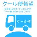 クロネコヤマト クール便(+324円)
