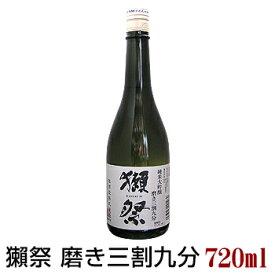 獺祭 純米大吟醸 磨き三割九分 720ml