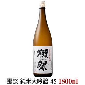 獺祭 純米大吟醸 50 1800ml