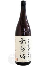 ≪梅酒≫ 七年熟成 極上梅酒 青谷の梅 1800ml あおだにのうめ