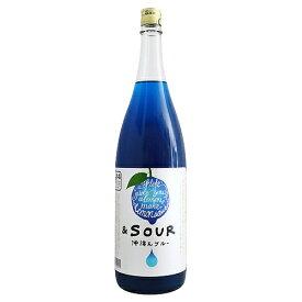 SOUR to the FUTURE 沖縄んブルー 1800ml 国産レモンサワーの素 サワートゥ ザ フューチャー
