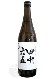 田中六五 純米酒 生 720ml たなかろくじゅうご