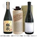 百年の孤独(麦)・謳歌 タマアカネ(芋)・球(芋)720ml 焼酎飲み比べセット