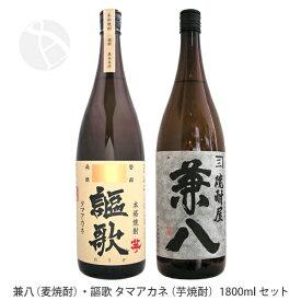 兼八(麦)・謳歌 タマアカネ(芋)1800ml 焼酎飲み比べセット